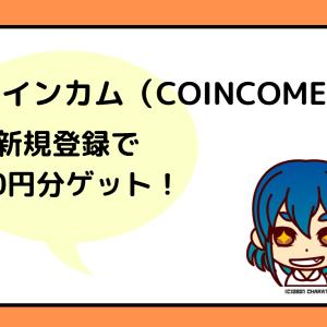 【コインカム】登録キャンペーン。友達紹介で300円ゲット!(期間限定~2021.5)