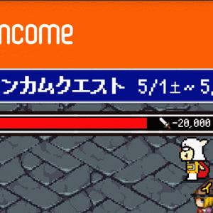 【コインカム】クエストで最大2万円山分けキャンペーン。