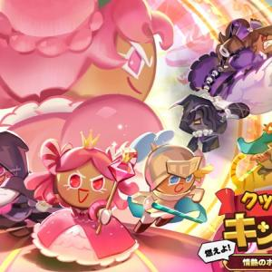 【クッキーラン】ユーザーレベル10まで2時間半。神!!!