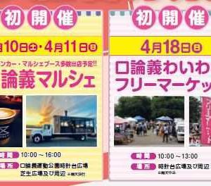 4月18日㈰口論義公園わいわいマーケット初開催に出店します(^▽^)/
