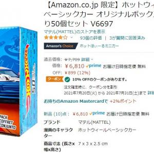今買うとお得!!!! 6810円の10%オフだって!!!!