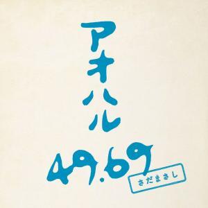 アオハル49.69 さだまさし 新アルバム
