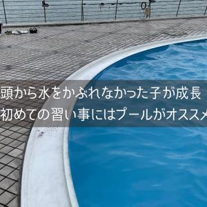 頭から水をかぶれなかった子が成長 初めての習い事にはプールがオススメ