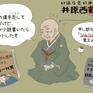 元禄文化の特徴は?化政文化との違いは?代表的な人物と作品をわかりやすく解説【まとめ】
