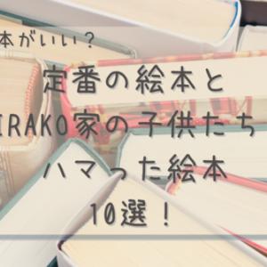どんな絵本がいい?定番・HIRAKO家の子供達にハマった絵本10選!