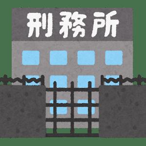 【悲報】女子刑務所の食事悲惨すぎワロタwwww