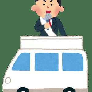 横須賀民、衆院選挙で究極の選択を迫られるwwwwwwww