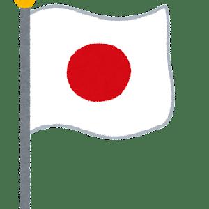 日本(少子化です、年金貰えません、経済成長しません)←これ