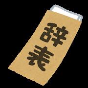 【速報】日本大学背任事件 逮捕のアメフト井ノ口理事が辞任 田中理事長はヤクザに裏金暴露で安泰の模様wwwwwwwwwww