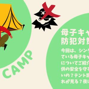 【必読!】シングルマザーが母子キャンプで気をつけている防犯対策