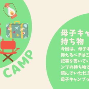 母子キャンプの持ち物で抑えるべきはこれ!【持ち物リスト付】