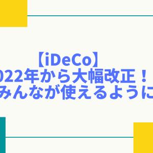 iDeCoが2022年から大幅改正!よりみんなが使えるように!