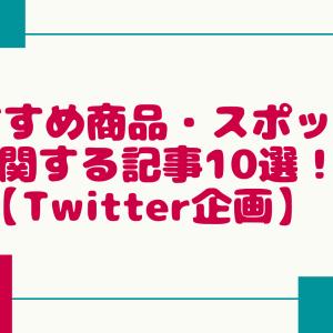おすすめ商品・スポットに関する記事10選!【Twitter企画】