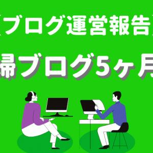 【ブログ運営報告】夫婦ブロガー5ヶ月目のPV数や収益を公開!