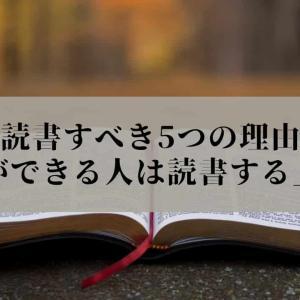 社会人が習慣的に読書をすべき5大メリット!仕事ができる人は本を読む!