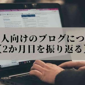 社会人向けのブログ開設2か月!PV数・記事数・収支を報告