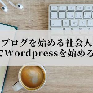 副業でブログを始める社会人必見!5分でWordPressを始める方法