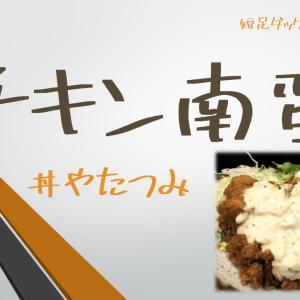 【丼やたつみ】絶品チキン南蛮を食べよう!|大田区|糀谷|大鳥居|羽田|