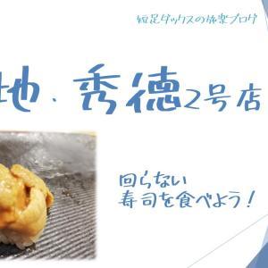 【秀徳2号店】築地の人気なお寿司屋さん!コスパ最高のランチがおすすめ!