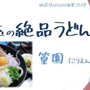 【篁園(こうえん)】埼玉県川島町の絶品うどん!サイクリングの旅におすすめ!