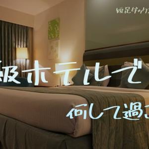 高級ホテルの暇つぶし!一流ホテルで何して過ごす?時間のつぶし方!