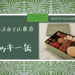 【パレスホテル東京】クッキー缶が可愛すぎる!お土産に最適なお取り寄せも可能なギフト!