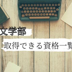 【北海道大学 文学部】取得できる資格一覧