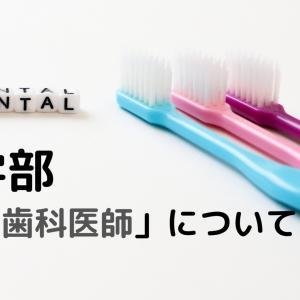 【北海道大学 歯学部】 取得できる資格一覧(歯科医師)