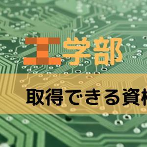 【北海道大学 工学部】取得できる資格一覧