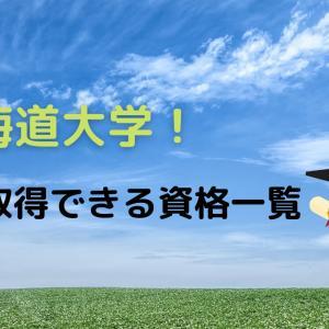 【北海道大学】 取得できる資格一覧