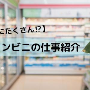 【こんなにたくさん⁉】コンビニ店員の仕事を紹介