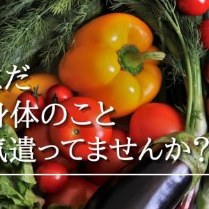 【野菜足りてる??】足りない食物繊維をうまく摂る方法!