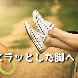 【脚パンパン!】むくみの解消に役立つ食べ物!