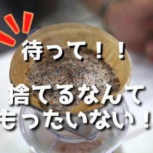 コーヒーは美味しいだけじゃない!乾燥させて消臭に役立てよう!