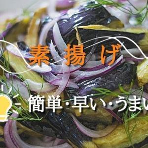 【旨味アップ!】野菜の素揚げの3つのコツとは!