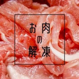 【解決!】お肉の解凍は時間をかけて!