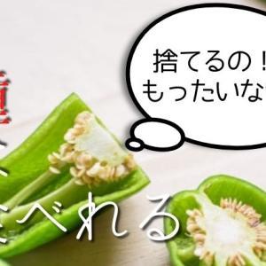 【無駄な手間】面倒なピーマンの種は取らずに食べる!