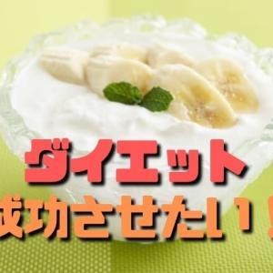 【ダイエット】朝に食べるヨーグルト×バナナは最強の組み合わせ!