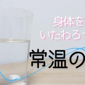 【どんなとき?】冷たい水より常温の水の方が身体にいいの?