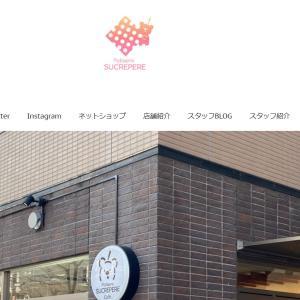 二子玉川、SUCREPERE(シュクレペール)のバニラプリン「バニーユ」