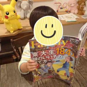 IQ164の天才息子に本を沢山読む理由、読める理由