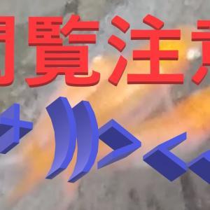 【閲覧注意】メダカちゃんのドン引き映像。