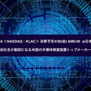 【 KLA <NASDAQ:KLAC> 決算予定4/30(金) AM6:00 】会社名が動詞になる米国の半導体検査装置トップメーカー