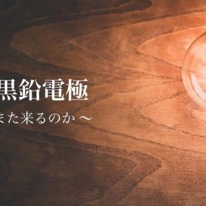 【電炉、黒鉛電極】決算内容から関連好業績銘柄を探る!!