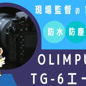 【現場監督必見】おすすめカメラ【OLIMPUS TG-6 工一郎】