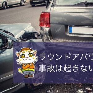 ラウンドアバウト(環状交差点)って事故は起きないの!?