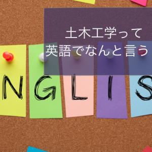 土木工学って英語でなんて言うの?