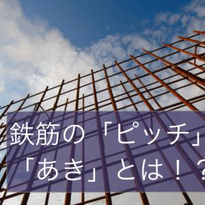 鉄筋のピッチ(間隔)、あきとは!?一級土木施工管理技士が徹底解説!