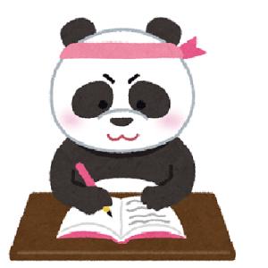 まずは勉強法を勉強する