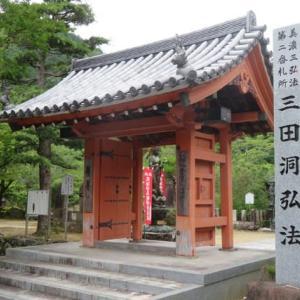 Gifu / Hokkeji Temple